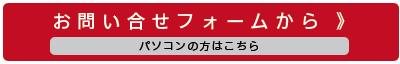 都田建設form_pc.png
