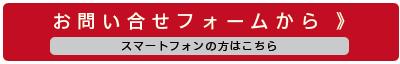 都田建設form_sp.png